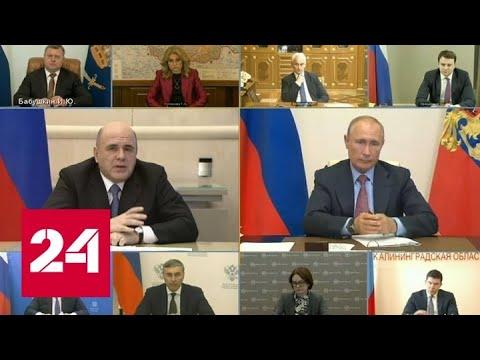 Мишустин предложил увеличить размер пособия по безработице для всех россиян - Россия 24