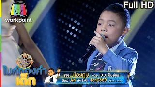 น้องภูมิ A4   เพลง ล้มเกล้าเผ่าไทย   ไมค์ทองคำเด็ก   รอบ เพลงถนัด