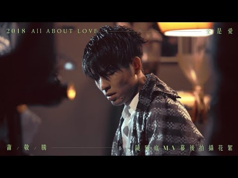 蕭敬騰 Jam Hsiao - 全是愛 All About Love |MV拍攝花絮 Making of