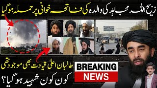 Alarming Situation About Zabiullah Mujahid &Afghan Leaders After Kabul Today Attack Detail By Shahab