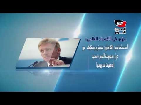 قالوا: عن الرئيس السيسي.. والاقتصاد المصري