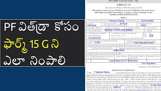 How to fill form 15G for PF withdrawal in Telugu