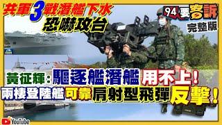 解放軍兩棲攻擊艦下水劍指台灣?