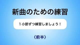 彩城先⽣の新曲レッスン〜1 ⼩節ず つ 4-1 前編〜