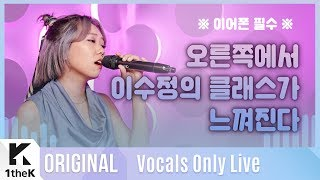 Vocals Only Live(MR은 거들 뿐): CHAI (이수정) _ Give and Take (Feat. pH-1)