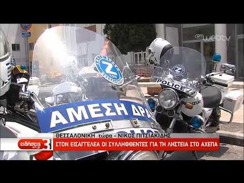 Στον εισαγγελέα οι συλληφθέντες για τη ληστεία στο ΑΧΕΠΑ | 13/06/19 | ΕΡΤ
