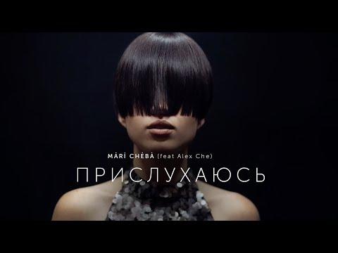 Mari Cheba - Prysluhayus