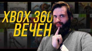 Стоит ли покупать XBOX 360 в 2019?