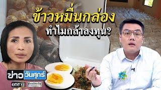 ข้าวหมื่นกล่อง ทำไมกล้าลงทุน? | ข่าววันศุกร์ | ข่าวช่องวัน | one31