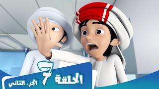 S1 E7 Part 2 مسلسل منصور | الفورمولا و الصداقة