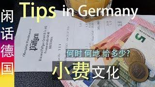 德国 小费文化 (给小费 打赏, 如何给,何时给, 给多少?) Trinkgeld in Deutschland Tips in Germany