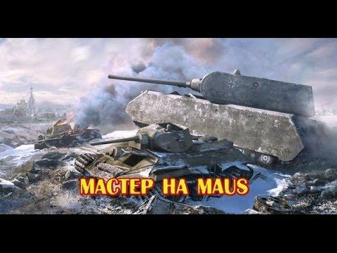 Мастер на Maus Master Maus