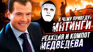 Medvedev, compote and excuses. What will the meetings | to Be Or