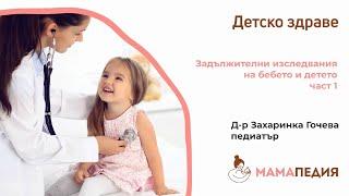Задължителни изследвания на бебето и детето – част 1