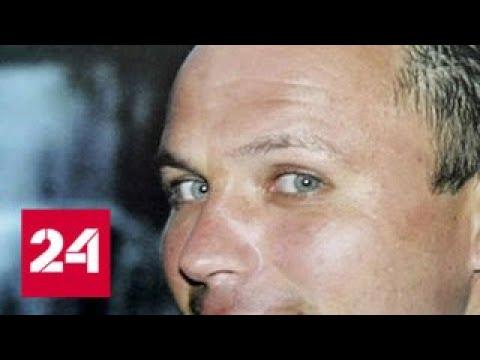 , title : 'Семья осужденного в США Константина Ярошенко готовится к первому свиданию за 8 лет - Россия 24'