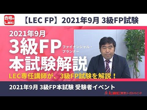 2021年9月試験向け3級FP解説講義