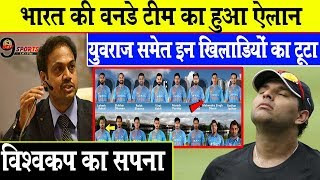 ऑस्ट्रेलिया के खिलाफ भारत की वनडे टीम का हुआ ऐलान,युवराज समेत इन खिलाडियों का टूटा विश्वकप का सपना