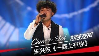 朱兴东《一路上有你 》-中国梦之声第二季第10期十进八Chinese Idol