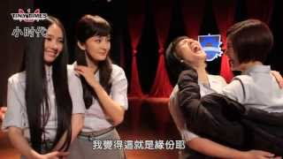 電影《小時代》幕後花絮 Vol.04 友誼萬歲
