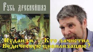 Георгий Сидоров - Кто зачистил Ведическую цивилизацию?