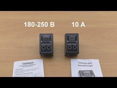 Таймер циклический для инкубатора обзор, тест, настройка