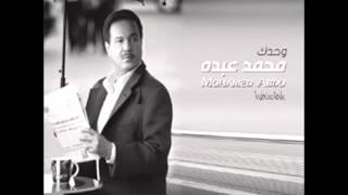 Mohammed Abdo...Shakhbarak | محمد عبده...شخبارك