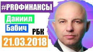 Что будет с рублем? ПРО финансы 21 марта 2018 года Ярослав Подсеваткин
