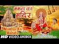 ममता का मंदिर I Navratri 2019 Special I Mamta Ka Mandir I Superhit Collection of Devi Bhajans video download
