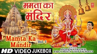 ममता का मंदिर I Navratri 2019 Special I Mamta Ka Mandir I Superhit Collection of Devi Bhajans - Download this Video in MP3, M4A, WEBM, MP4, 3GP