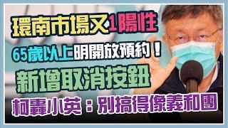 台北市本土病例+12 柯文哲最新防疫說明