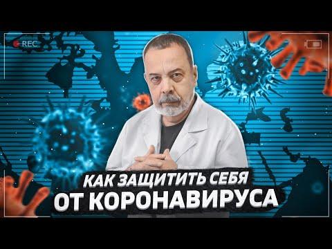 , title : 'Как защитить себя от коронавируса -практические рекомендации!'