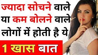 Jyada sochne wale log is video ko jarur dekhe | Kam bolne wale log kaise hote hai Earn Chanakya Niti