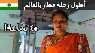 ٤٥ ساعة في قطار الهند - صحّونا متحولين جنسيا 😅 #Vlog