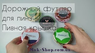 Кейс для контактных линз Леопардовый от компании Интернет-магазин рюкзаков Backpack4you. com. ua - видео