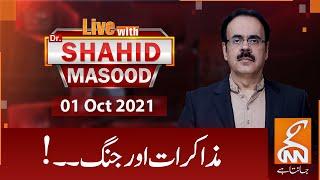 Live with Dr. Shahid Masood | GNN | 01 Oct 2021