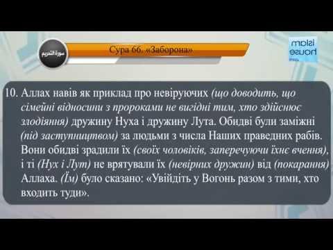 Читання сури 066 Ат-Тахрім (Заборона) з перекладом смислів на українську мову (читає Мішарі)