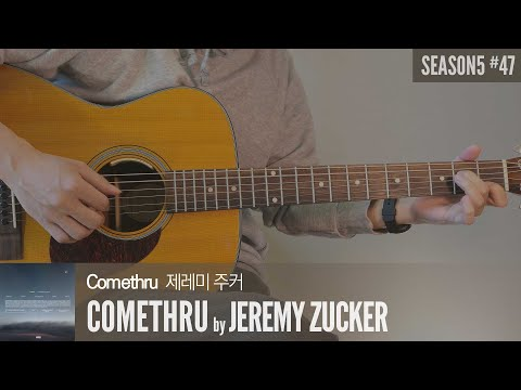 comethru - Jeremy Zucker 「Guitar Cover」 기타 커버, 코드, 타브 악보