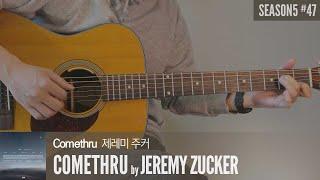 Comethru   Jeremy Zucker 「Guitar Cover」 기타 커버, 코드, 타브 악보