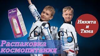 РАСПАКОВКА КОСМОПИТАНИЯ - День Космонавтики ✪ Никитин Блог