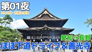 2017秋紅葉第01夜・ほぼ下道ドライブで長野市へ、善光寺参拝