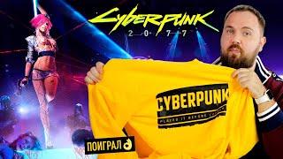 Первым в России поиграл в Cyberpunk 2077