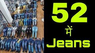 ₹52 में जींस HOTTY TOTTY JEANS KIDS CLOTHES WHOLESALE CHEAPEST MARKET FOR KIDS PANTS GANDHINAGAR