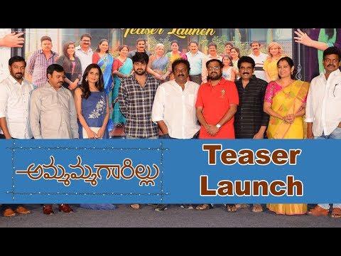Ammamma Gari Illu Movie Teaser Launch