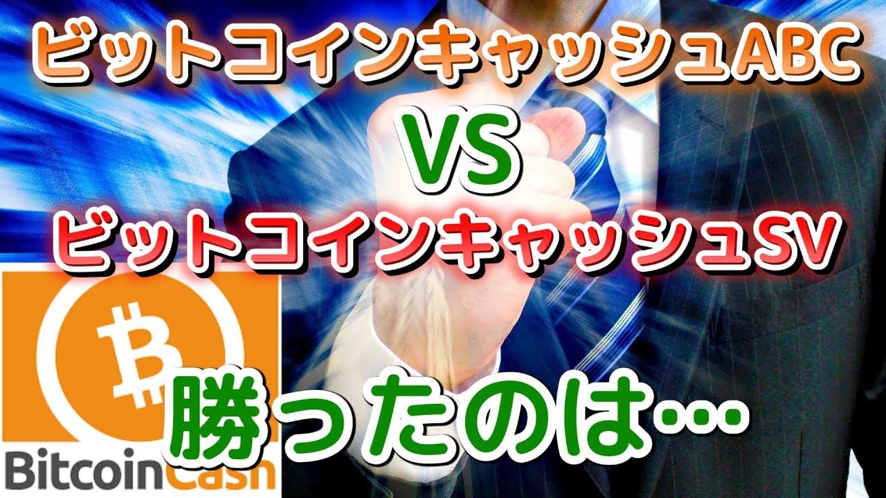 【速報】ビットコインキャッシュABC vs ビットコインキャッシュSV 勝ったのは… #ビットコインキャッシュ #BCH