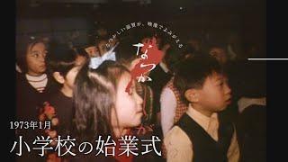 1973年の始業式【なつかしが】