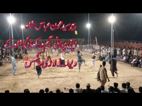 oan Shan v/s Muna Peer Volleyball Match Kamar Mushani