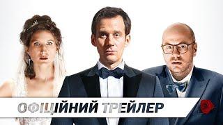 «Тост» | Офіційний український трейлер | HD