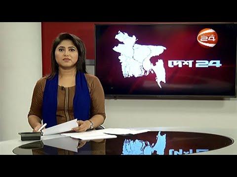 দেশ 24 (Desh 24) | 6.00PM | 3 April 2021