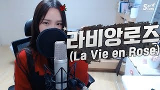 IZ*ONE(아이즈원) - La Vie en Rose(라비앙로즈) COVER by 새송|SAESONG