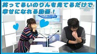「水瀬いのり」笑ってるいのりんを見てるだけで幸せになれる動画!feat.松岡禎丞